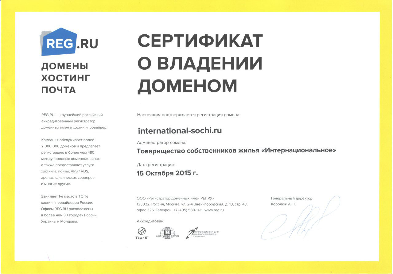 Сертификат на владение доменом international-sochi.ru