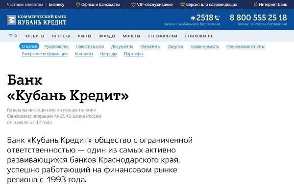 Новые банковские реквизиты ТСЖ