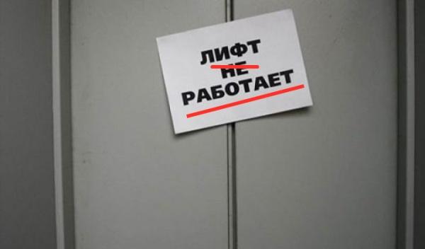 Снятие блокировки лифта