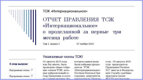 """Отчет правления ТСЖ """"Интрнациональное"""""""