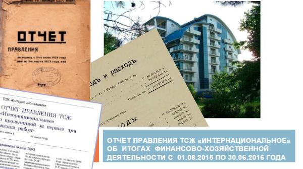 Отчет правления о финансово-хозяйственной деятельности ТСЖ