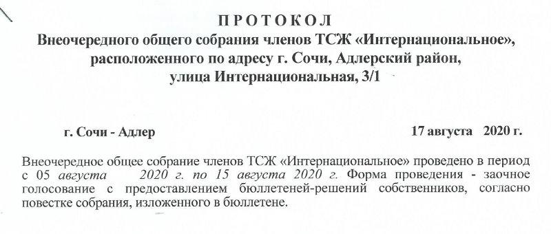 Протокол Внеочередного общего собрания членов ТСЖ